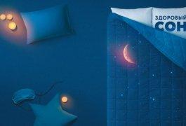 Как сделать ночной отдых максимально полезным?